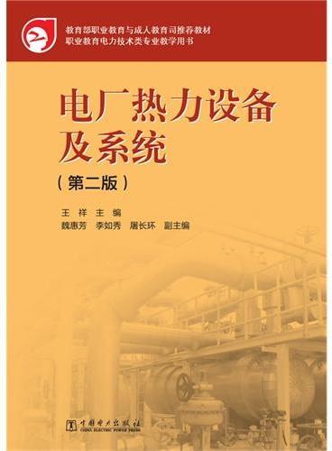 教育部职业教育与成人教育司推荐教材 电厂热力设备及系统(第二版)
