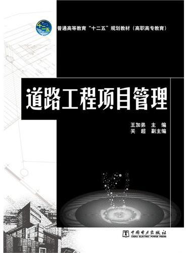 """普通高等教育""""十二五""""规划教材(高职高专教育)道路工程项目管理"""