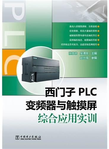 西门子PLC、变频器与触摸屏综合应用实训