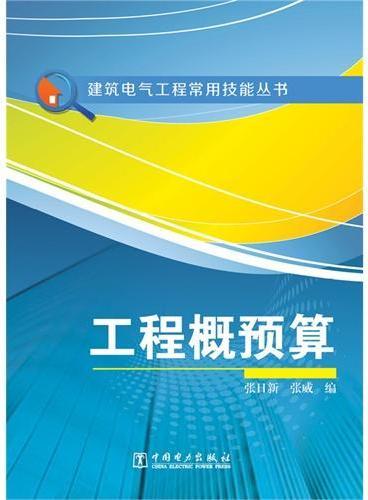 建筑电气工程常用技能丛书  工程概预算