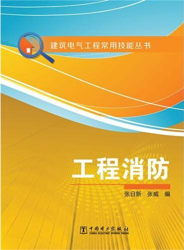 建筑电气工程常用技能丛书  工程消防