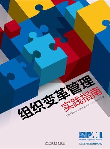 项目管理前沿标准译丛:组织变革管理实践指南 (PMI最新开创的项目管理实践指南系列标准中的第一本)