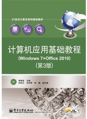 计算机应用基础教程(Windows 7+Office 2010)(第3版)