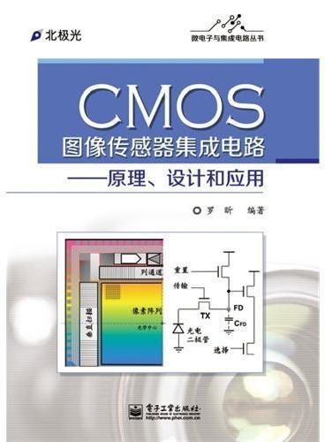CMOS图像传感器集成电路——原理、设计和应用