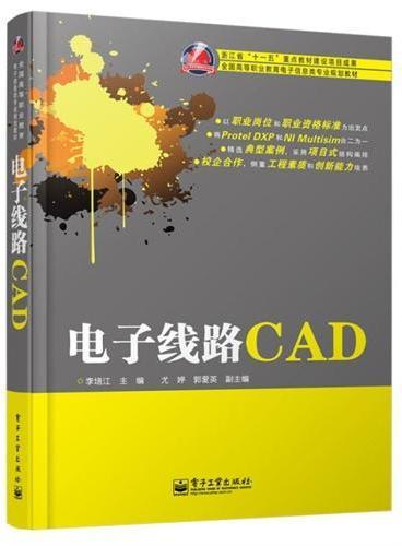 电子线路CAD