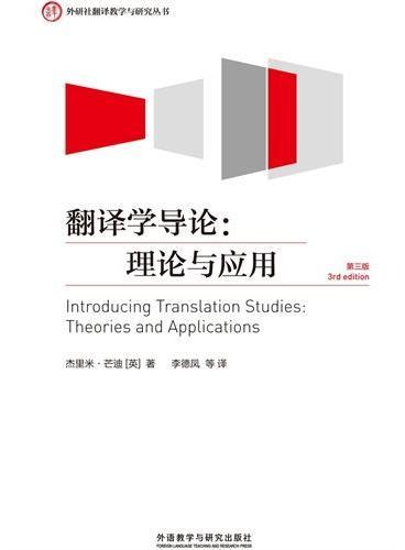 翻译学导论:理论与应用(第三版)(外研社翻译教学与研究丛书)