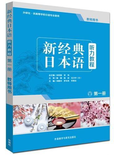 新经典日本语听力教程(第一册)(教师用书)