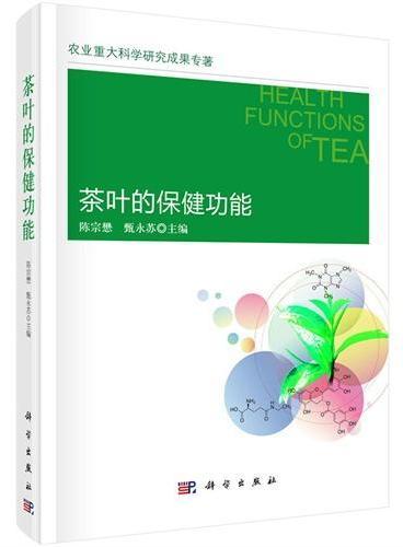 茶叶的保健功能