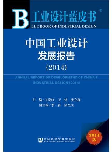 工业设计蓝皮书:中国工业设计发展报告(2014)