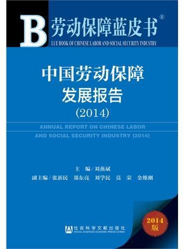 劳动保障蓝皮书:中国劳动保障发展报告(2014)