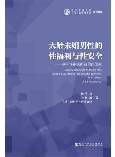 大龄未婚男性的性福利与性安全:基于性别失衡背景的研究