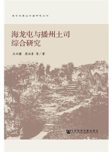 海龙屯与播州土司综合研究