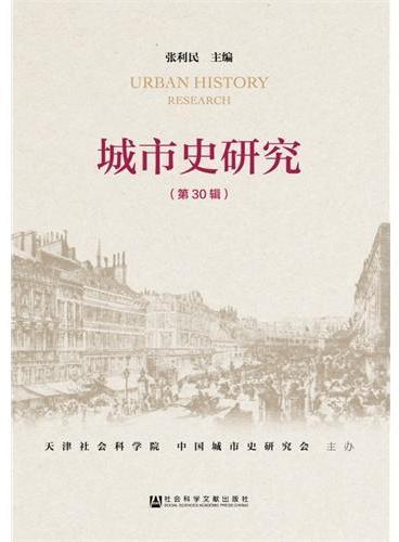 城市史研究 第30辑