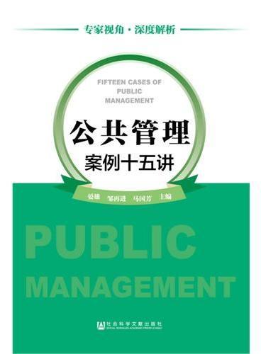 公共管理案例十五讲