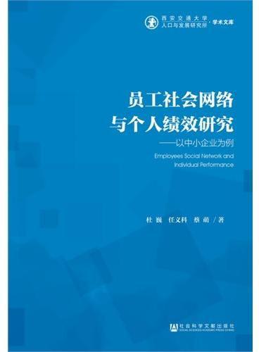 员工社会网络与个人绩效研究:以中小企业为例