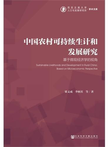 中国农村可持续生计和发展研究
