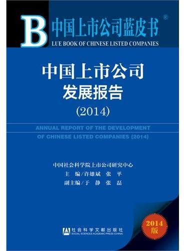 中国上市公司蓝皮书:中国上市公司发展报告(2014)