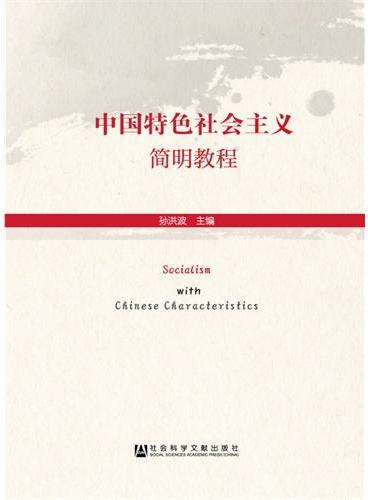 中国特色社会主义简明教程