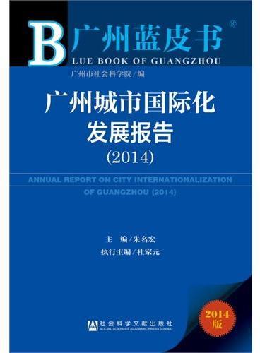 广州蓝皮书:广州城市国际化发展报告(2014)