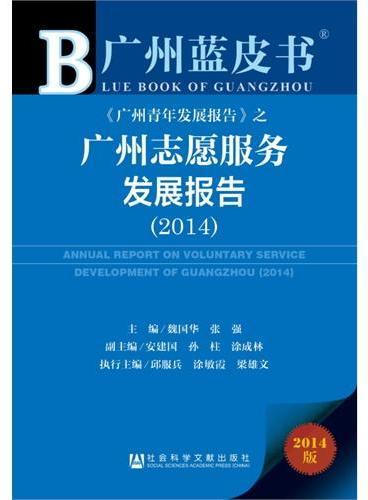 广州蓝皮书:广州志愿服务发展报告(2014)