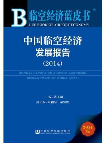 临空经济蓝皮书:中国临空经济发展报告(2014)
