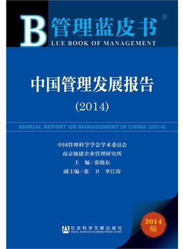 管理蓝皮书:中国管理发展报告(2014)