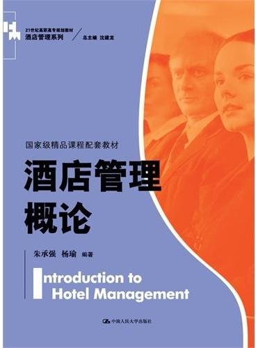 酒店管理概论(21世纪高职高专规划教材·酒店管理系列;国家级精品课程配套教材)