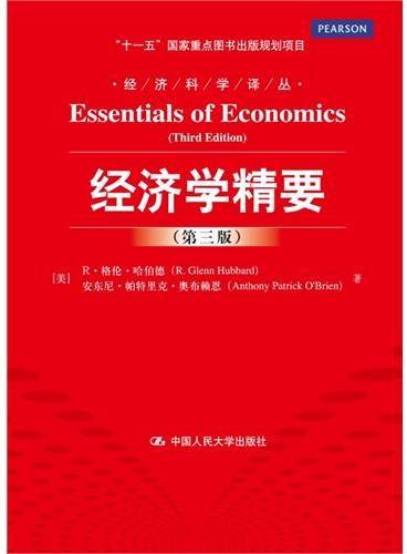 """经济学精要(第三版)(经济科学译丛;""""十一五""""国家重点图书出版规划项目)"""