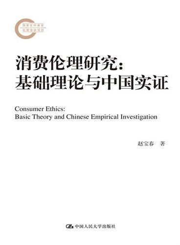 消费伦理研究:基础理论与中国实证(国家社科基金后期资助项目)