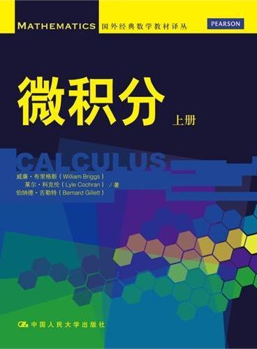 微积分(上册)(国外经典数学教材译丛)