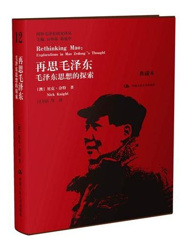 再思毛泽东:毛泽东思想的探索(典藏本)(国外毛泽东研究译丛)