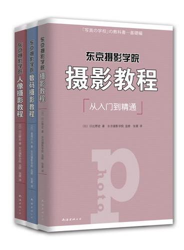 东京摄影学院教程(全3册)