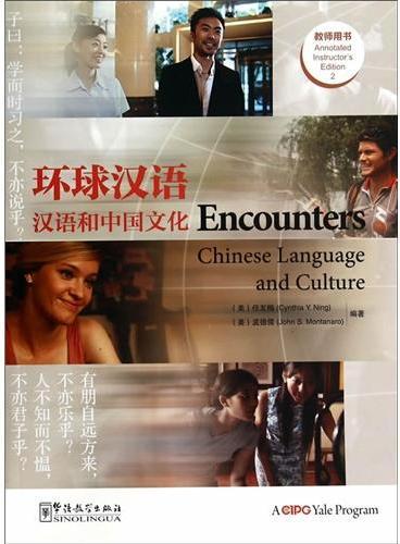 环球汉语:汉语和中国文化2(教师用书)