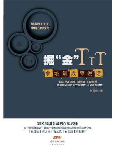 掘金TTT:拿培训成果说话(知名培训专家刘百功老师十余年理论积淀和实战经验分享)