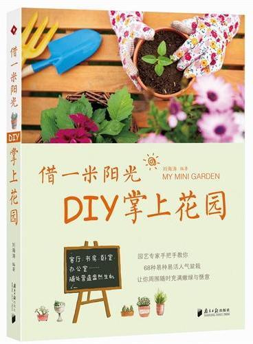 《借一米阳光,DIY掌上花园》