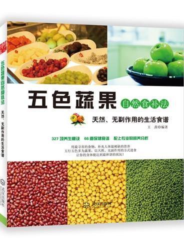 五色蔬果自然食补法