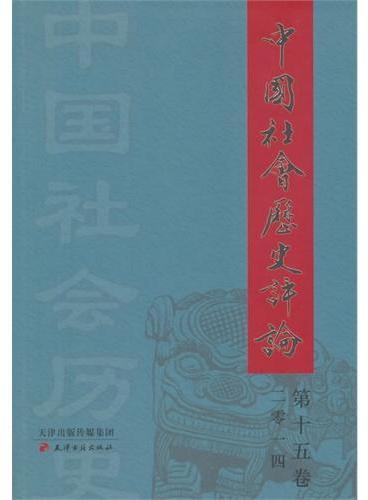 中国社会历史评论(第十五卷)