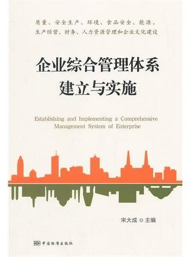 企业综合管理体系的建立与实施