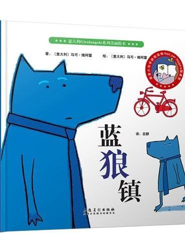 意大利Giralangolo系列美丽绘本——蓝狼镇