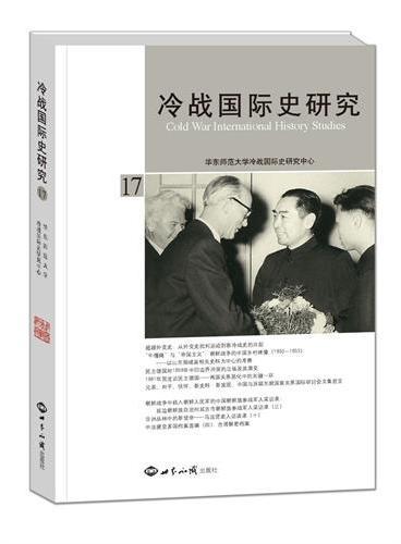 冷战国际史研究·17