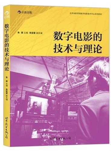 数字电影的技术与理论:面深入解析数字电影技术、兼顾理论与应用