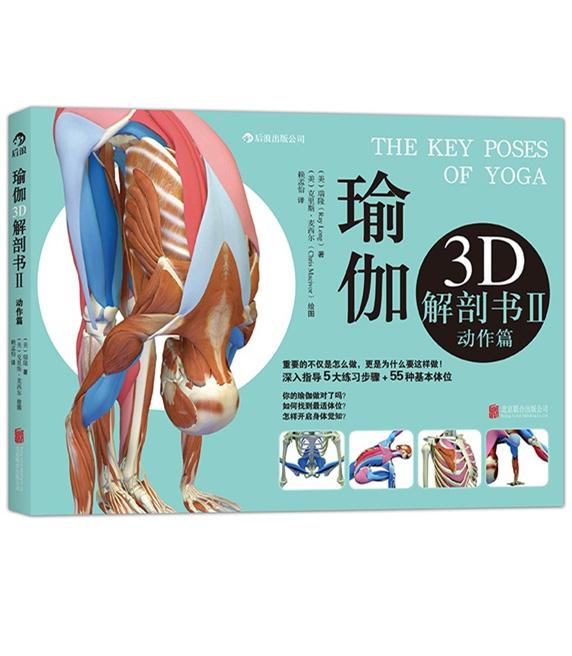 瑜伽3D解剖书Ⅱ——动作篇:重要的不仅是怎么做,更是为什么要这样做!深入指导5大练习步骤+55种基本体位