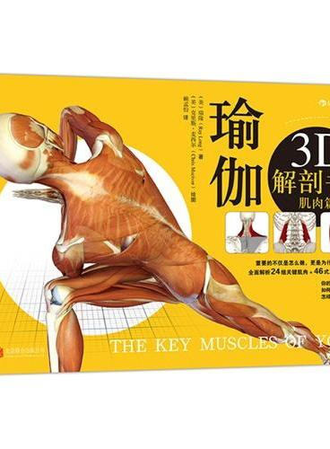 瑜伽3D解剖书I——肌肉篇:重要的不仅是怎么做,更是为什么要这样做!全面解析24组关键肌肉 + 46式正宗瑜伽体位