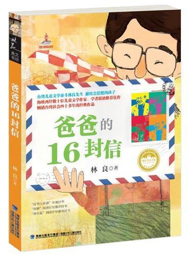 台湾儿童文学馆·林良美文书坊——爸爸的16封信