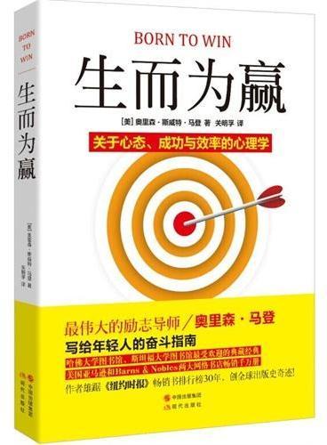 生而为赢—关于心态、成功与效率的心理学(最伟大的励志导师奥里森马登,写给年轻人的奋斗指南)