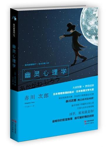 幽灵心理学(殿堂级推理大师赤川次郎,幽灵系列第四弹)