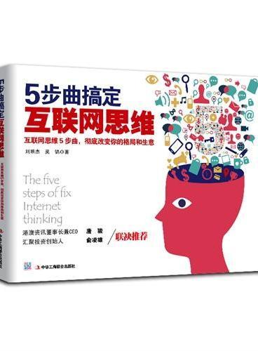 5步曲搞定互联网思维(互联网思维5步曲,彻底改变你的格局和生意)