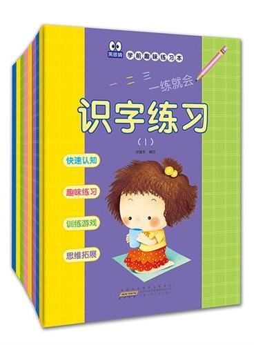 黑眼睛学前趣味练习本(套装全8册)