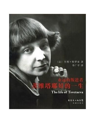 永远的叛逆者:茨维塔耶娃的一生(世界三大传记作家之一,作品全球总销量远超100000000册,二十世纪俄国大诗人茨维塔耶娃的悲剧一生.)