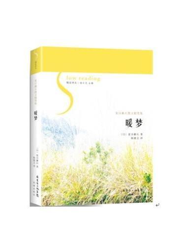 暖梦(日本小说枭雄首次展示书画俳句作品及私人生活)